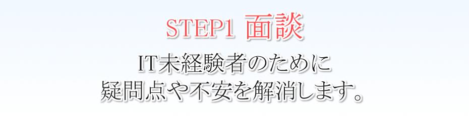 STEP1 面談 IT未経験者のために疑問点や不安を解消します。